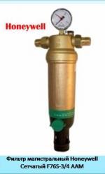 Фильтр магистральный сетчатый Honeywell F76S-3/4 AAM