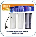 Системы питьевые проточные Atoll А-313Еgr